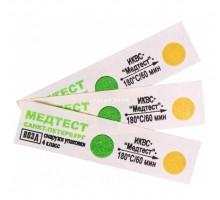 Индикаторы Медтест ИКВС-180/60 для контроля воздушной стерилизации, внешние 500 шт