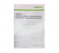 Журнал Медтест контроля работы стерилизаторов воздушного, парового (автоклава) 1 шт