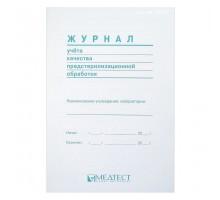 Журнал Медтест учета качества предстерилизационной очистки 1 шт