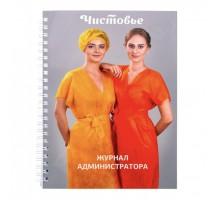 Журнал администратора, Чистовье, 1 шт
